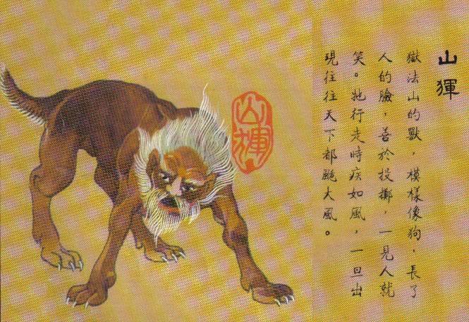shanhui