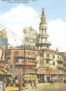 220px-great_world_entertainment_center_in_the_1930s