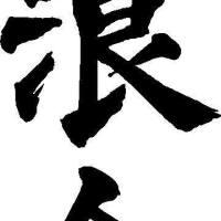 Journey with the gods: Takizawa Bakin and the writer as masterless samurai
