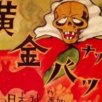 Curse of the Golden Bat III - the First Superhero